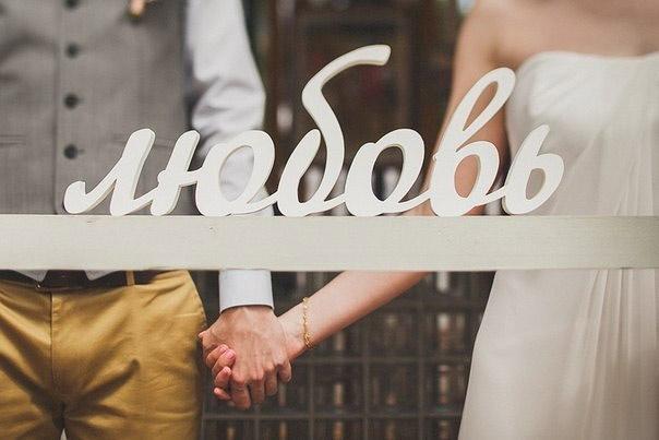 Слова на свадьбу своими руками мастер класс - Свое счастье